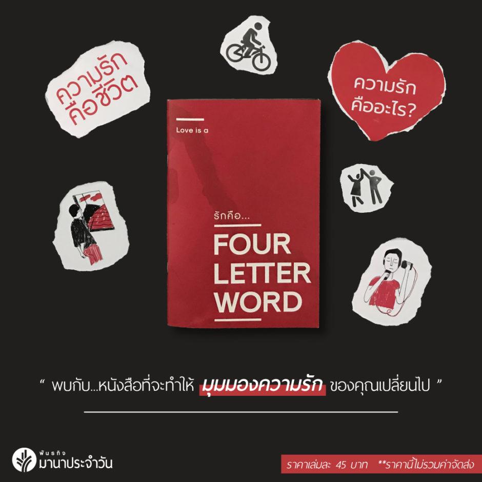 รักคือ FOUR LETTER WORD
