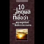booklet-10-reason-JESUS-risen