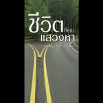 booklet-seeking-life-purpose