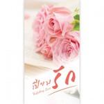 booklet-unfailing-love