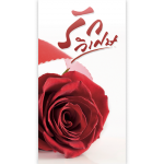 booklet-wonderful-love
